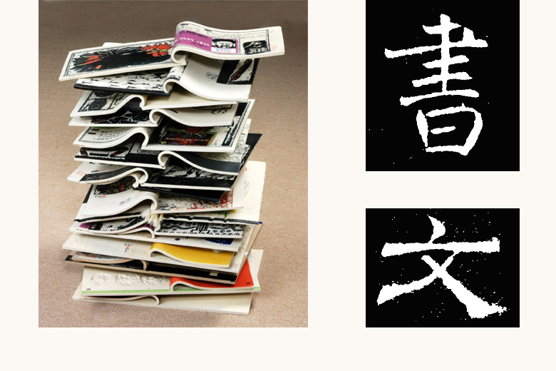 "Pic. Left: Yuan Chin-ta, Piling Up Books (2005);Pic. Right top: The character for ""to write"" or ""book"" (shu). Calligraphy by Zhu Suiliang (596-658); Pic. Right bottom: The character for writing or a written composition (wen) From an inscription dated 156."
